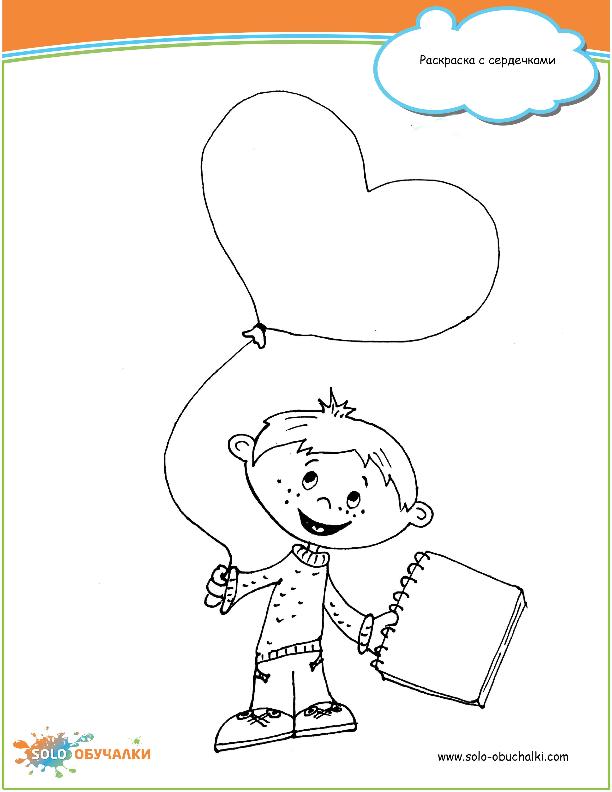 Раскраска девочка с шариками - 9