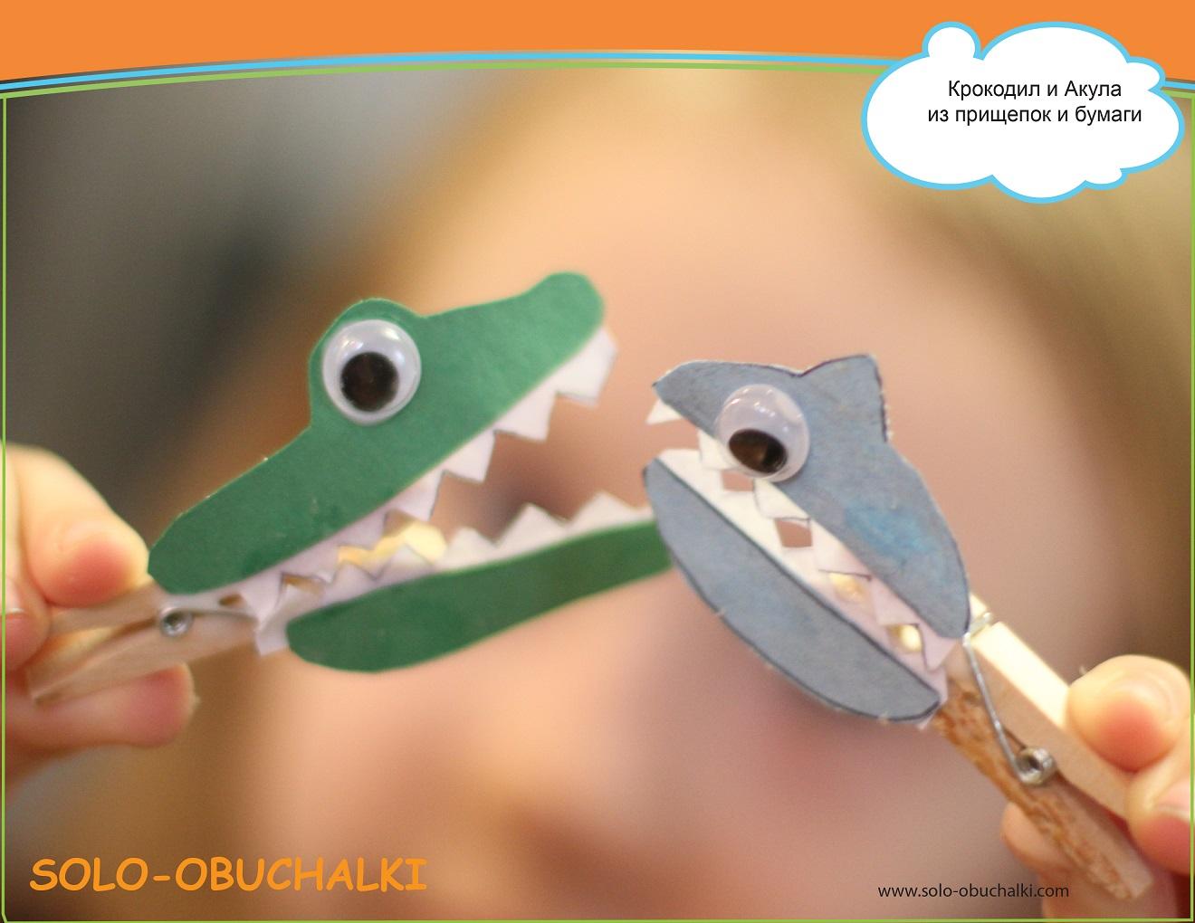 Сделать  крокодильчика
